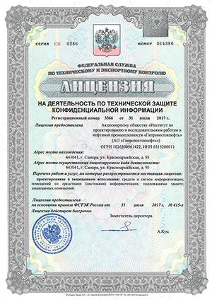Perpetual License for Confidential Information Protection issued by the Russian Federal Technical and Export Control Service