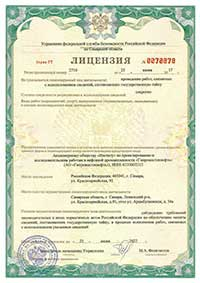 License 0078979 by Samara FSS RF for Works with the Use of State Secret Data